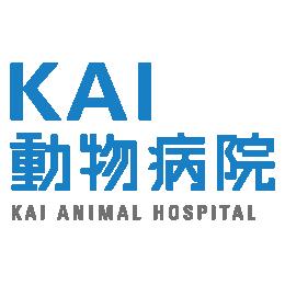 病院紹介 さいたま市のいぬ ねこ動物病院kai 動物病院